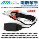【久大電池】 電瓶幫手 VAT-332 POWER BACKUP OBD2 OBDII 電源線 更換 電瓶不斷電 工具