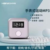MP3mp4迷你學生電子書閱讀音樂隨身聽錄音觸摸藍芽學英語 京都3C