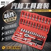普特車旅精品【CN0400】46件微型套筒扳手組套工具 汽車維修組合工具箱