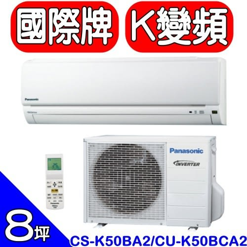 《全省含標準安裝》國際牌【CS-K50BA2/CU-K50BCA2】《變頻》分離式冷氣