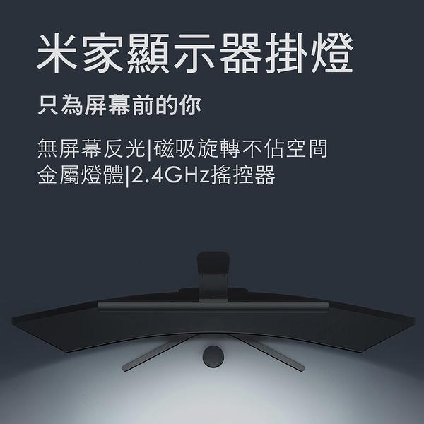 小米米家 電腦掛燈 顯示器掛燈 護眼檯燈 檯燈 氣氛燈 情境燈 最新上市