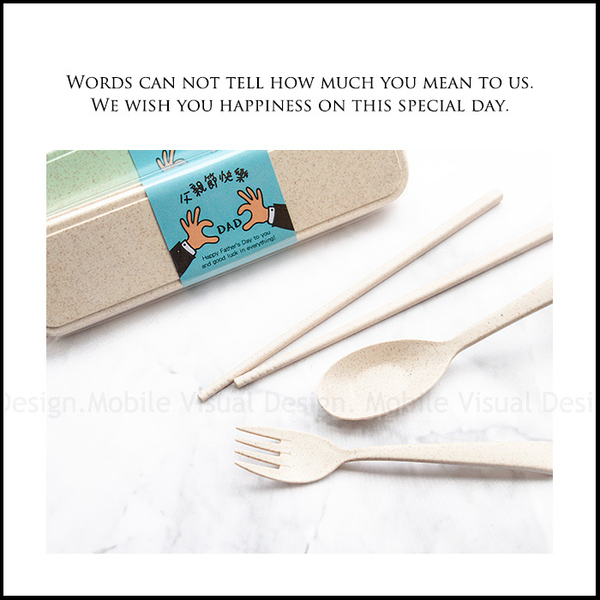 父親節禮物贈品 父親節快樂-(有包裝)小麥桔梗環保筷餐具三件組(藍綠米3色可挑) 感謝禮 禮物精選