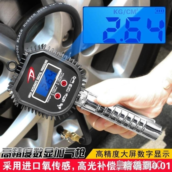 胎壓錶 氣壓錶 胎壓錶高精度數顯帶充氣頭加氣槍 汽車輪胎壓檢測計打氣槍 年終鉅惠