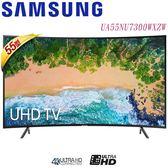 《短促特價+送安裝》Samsung三星 55NU7300 55吋4K UHD曲面聯網液晶電視(UA55NU7300W)