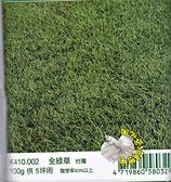 100g可撒5坪[全綠草種子草皮種子] 各式觀賞花卉.香草.蔬菜水果種子.單買種子運費40元起