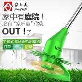 割草機 充電式電動割草機打草機鋰電家用除草機小型多功能草坪機T