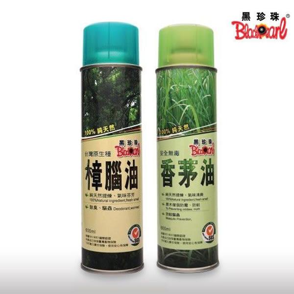 台灣製造 黑珍珠 香茅油/樟腦油 600ml 兩款可選【YES 美妝】