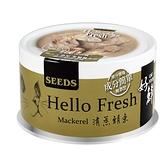 Hello Fresh好鮮原汁湯罐-清蒸鯖魚 (80Gx24罐)-箱購