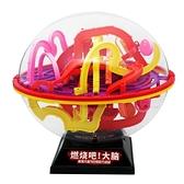 最強大腦3d立體迷宮球兒童走珠智力球專注注意力訓練動腦益智玩具 【全館免運】