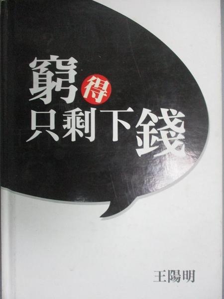 【書寶二手書T1/勵志_KOE】窮得只剩下錢_王陽明