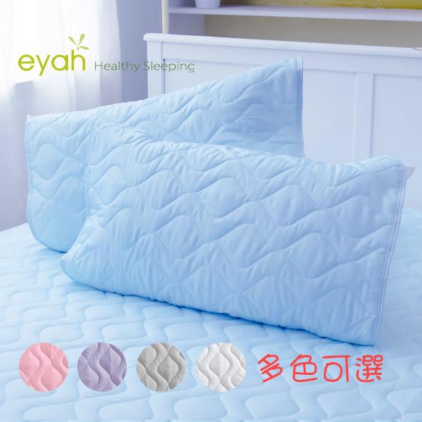 1入/組~純色枕頭保潔墊 ( 45 x 75 cm)鬆緊帶平面式 保護枕頭延長使用壽命-eyah宜雅