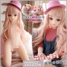 情趣用品 買送潤滑液 情趣娃娃 1:1非充氣 萌童娃娃‧Coral 卡洛兒-可彎曲改變姿勢-65cm/5.5kg