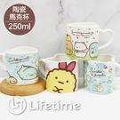 ﹝角落生物心型陶瓷馬克杯250ml﹞正版 馬克杯 水杯 咖啡杯 茶杯 心型〖LifeTime一生流行館〗
