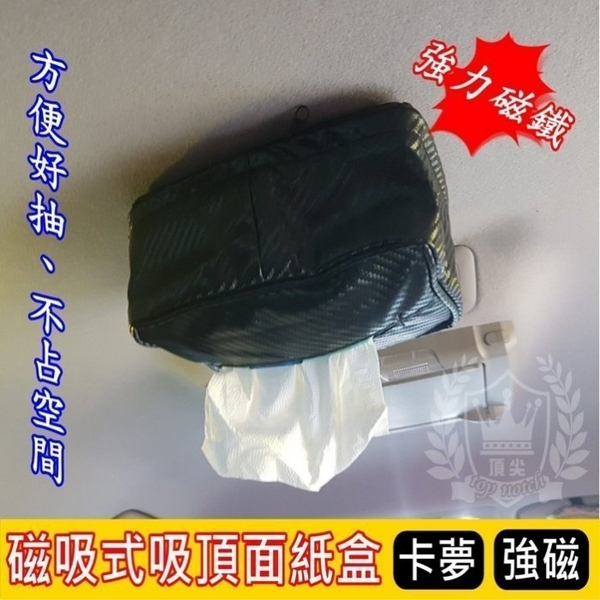HONDA本田CRV5【汽車吸頂面紙盒】VTi-S專用精品 頂棚磁鐵吸附紙巾盒 車用衛生紙盒 車上配件套件