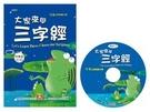 大家來學三字經(彩色精裝書+CD)
