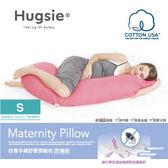 Hugsie美國棉純棉孕婦枕-【舒棉款】-【S-Size】建議身高158cm以下媽咪選用