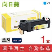 [Sunflower 向日葵]for Fuji Xerox DocuPrint C2120 (CT201304) 藍色環保碳粉匣