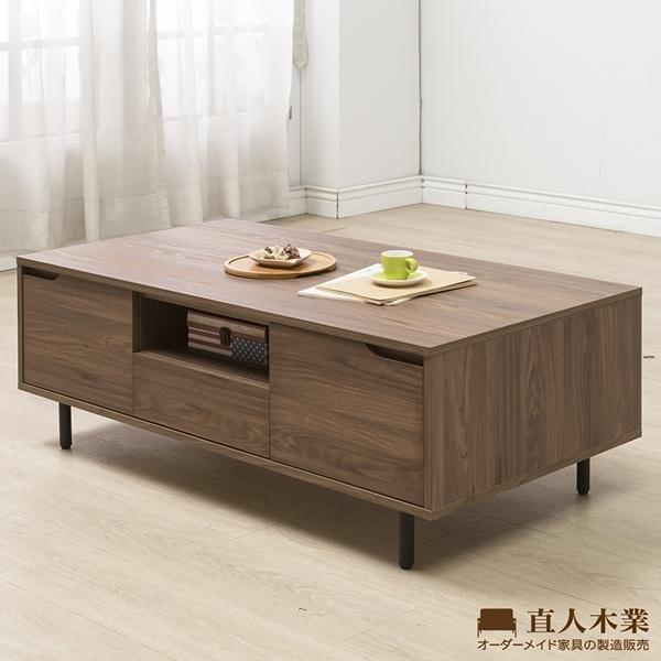 日本直人木業-WANDER胡桃木121公分大茶几