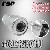【CSP】電池樁頭刷