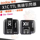 【小咖龍】 GODOX 神牛 X1 X1C 觸發器 + 接收器 無線 TTL 可高速同步 無線TTL控制 發射器 For Canon