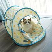 金豬迎新 貓帳篷窩封閉式貓窩寵物帳篷狗狗窩夏季貓咪窩小貓的窩夏天貓用品