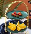 水果盤 北歐陶瓷輕奢網紅多層水果盤下午茶糕點心架客廳茶幾糖干果甜品盤 618購物節