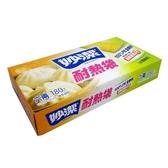 妙潔 耐熱袋(盒) 六兩(180入) 17x22cm【康鄰超市】
