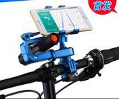 新款山地自行車手機架 手電筒支架二合一 導航支架 騎行裝備-享家生活館
