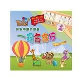 TOGO隨手玩益智磁鐵遊戲書(5)一起去旅行