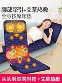 按摩器多功能墊全身家用靠椅毯腰部肩部背部電動 千千女鞋