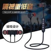 藍芽耳機無線運動跑步磁吸藍芽耳機41雙耳耳塞式重低音立體聲通用款【聖誕節提前購