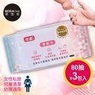 芊柔PLUS清除腸病毒+抗白色念珠菌濕紙巾80抽家庭包*3包入-女性私密處可用