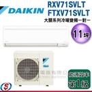 【信源】11坪 DAIKIN大金R32冷暖變頻一對一冷氣-大關系列 RXV71SVLT/FTXV71SVLT 含標準安裝