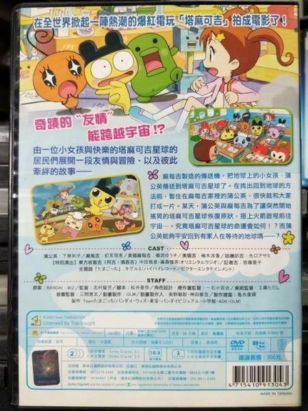 挖寶二手片-P03-424-正版DVD-動畫【塔麻可吉 星球大暴走 國日語】-