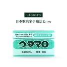日本歌磨 utamaro 家事魔法皂 133g 洗衣皂【小紅帽美妝】