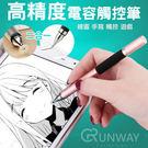 【現貨】二合一 高精度電容觸控筆 原子筆 高感度 手寫 電容筆 繪圖 圓盤 可換筆尖