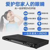 DVD光碟機 便攜式dvd影碟機家用高清光盤evd光碟播放器vcd一體放碟片的LX