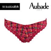Aubade-BAHIA有機棉S三角褲(糖果粉紅)