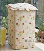 洗衣機防塵罩洗衣機套子防水防曬防塵上開通用全自動海爾滾筒洗衣機罩 交換禮物