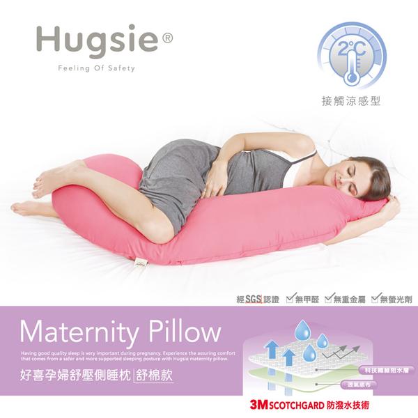 Hugsie 接觸涼感型孕婦枕-【舒棉款】-3M防潑水設計