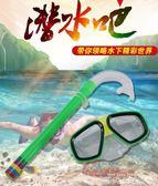 男女兒童防水游泳鏡 潛水鏡套裝呼吸管半干式 浮潛游泳眼鏡 依凡卡時尚