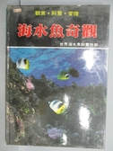 【書寶二手書T2/動植物_QEM】海水魚奇觀