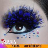 斑點藍夸張羽毛睫毛藝術舞臺創意妝 話劇彩妝羽毛濃密假睫毛 全店88折特惠