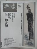 【書寶二手書T4/雜誌期刊_DXT】典藏古美術_301期_國朝第一趙孟頫