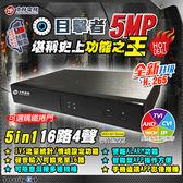 台灣安防家- H.265 士林電機 AHD 5百萬 16路4聲 5合1 雙硬碟 DVR 主機 適 5MP 4MP 1080P 720P 960H IP CAM 攝影機