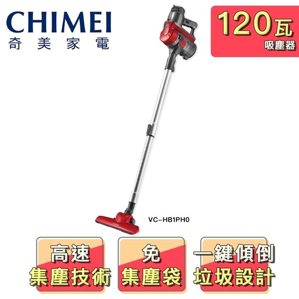 【CHIMEI 奇美】手持多功能強力氣旋吸塵器VC-HB1PH0
