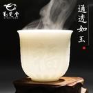 心經杯 德化浮雕白瓷大號主人杯陶瓷茶杯羊脂玉功夫家用心經茶盞品茗單杯 小山好物