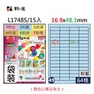 【奇奇文具】鶴屋 #49 L1748S 粉藍 64格 A4三用標籤