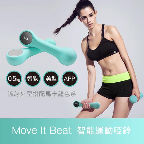 Move It Beat 智能 帶氧 運動 啞鈴 0.5kg  瘦身啞鈴 健身 有氧運動