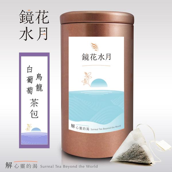 白葡萄烏龍茶包 3.5g/20入 (裸包) 白葡萄的濃郁果香 回甘烏龍茶。鏡花水月。